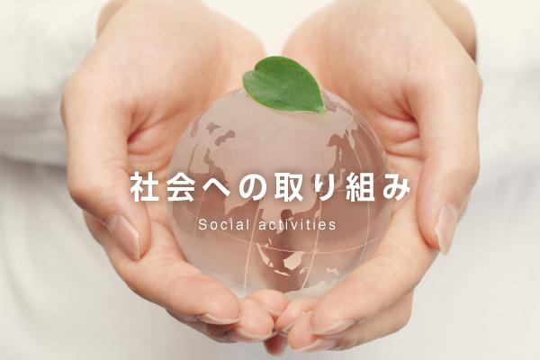 社会への取り組み