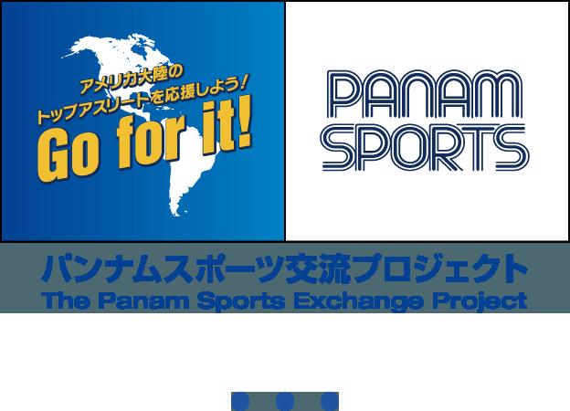 バンナムスポーツ交流プロジェクト