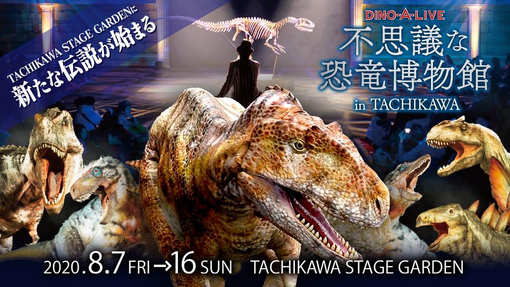 不思議な恐竜博物館 in TACHIKAWA